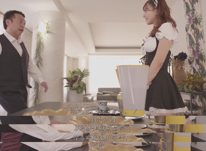 三上悠亚 SSIS-088 只想做一个想让主人满意的女仆!